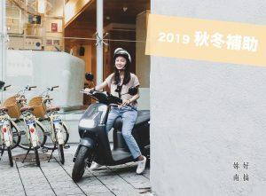 2019旅遊補助  秋冬補助又來了!旅行住宿享高價優惠
