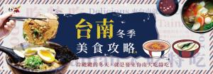 台南冬天特色美食 | 不補砍頭!40間在地推薦!熱呼呼暖心補冬