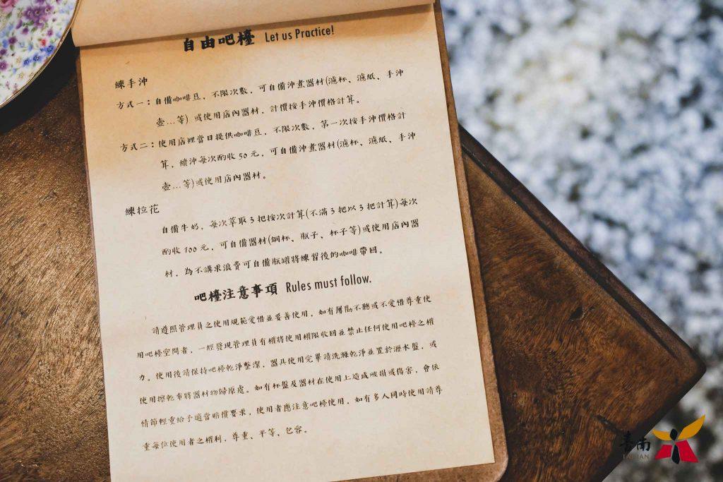 台南咖啡廳 - Mytainan - 17