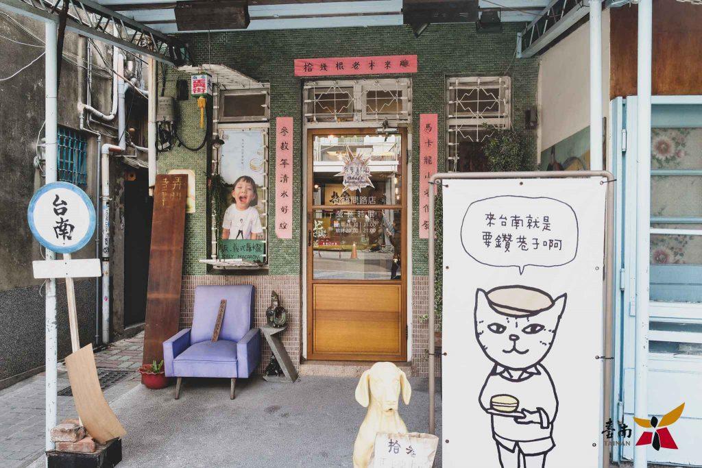台南伴手禮-Mytainan-19