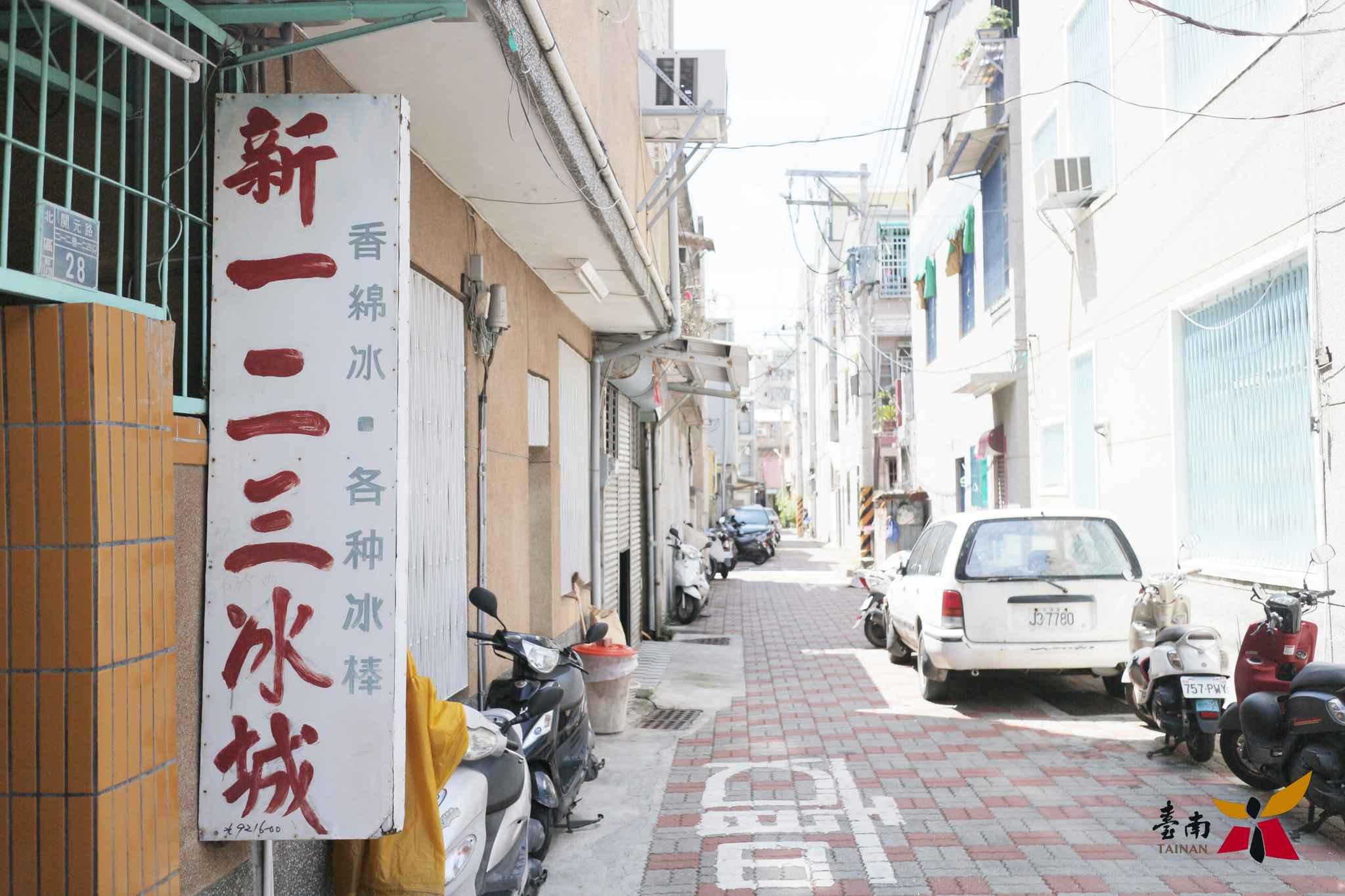 台南冰店- Mytainan - 14
