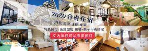 2020 台南住宿 | 15間台南住宿推薦 特色民宿、設計旅店、包棟、親子一篇搞定