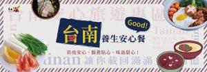 台南安心旅遊專區 ,台南養生安心餐 當季食材安心選擇!