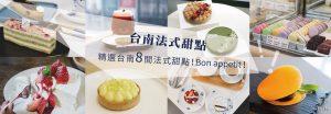 台南法式甜點 | 精選台南8間法式甜點!Bon appetit!