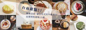 台南甜點 | 雅緻法式、復古日式的午後時光!台南特色甜點15選(2020.05.22更新)