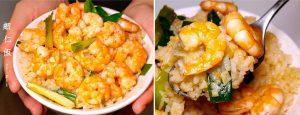 來台南必吃的台南蝦仁飯,教你在家也可以自己輕鬆料理念念不忘的好滋味!
