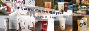 台南飲料 | 嚴選15間飲料店!橫跨老中青世代的記憶與滋味