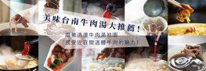 台南牛肉湯 | 跟著清燙牛肉湯地圖,感受近百間溫體牛肉的魅力!
