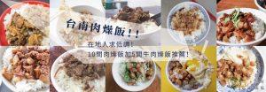 台南肉燥飯 | 在地人求低調!10間肉燥飯加5間牛肉燥飯推薦!(2020.05.23更新)