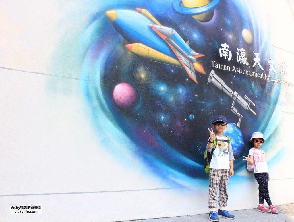 南瀛天文館-04-Vicky媽媽的遊樂園-MyTainan