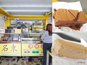 值得您等待的台南傳統蛋糕 ,名東蛋糕好味道依舊!