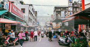 走入 台南在地傳統市場, 熱情的叫賣聲是 佳里中山市場 的日常!