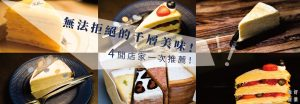台南千層蛋糕 | 質感又超好吃的4間台南千層蛋糕一次推薦 !