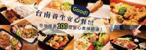 台南養生安心餐 在地推薦100間安心美味精選!