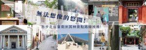 台南一日遊 | 台南深度旅行!8條路線一訪職人風景(本文選錄2條)