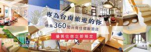 台南住宿優惠  推薦10間優惠懶人包|專為台南旅遊的你 收集360間台南住宿飯旅店