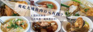 台南土魠魚羹推薦 -爽吃大塊魚肉百元有找?6 間庶民美食 – 土魠魚羹一篇推薦給您!