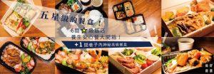 台南便當推薦 | 五星級的餐盒 ! 6間星級飯店養生安心餐大開箱 !