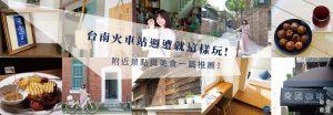 台南火車站附近推薦店家及景點!出車站超好逛 !