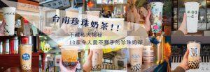 珍珠奶茶 | 台南10間爆Q消暑的珍奶大推薦!