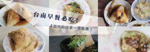 肉粽 南北大不同,推薦4間端午節必吃台南粽子!