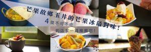 芒果冰就是要來玉井吃!4間不可不吃的店家一篇推薦您!