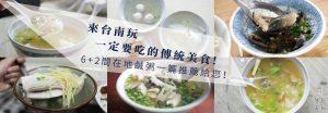 鹹粥就是要吃台南的!6+2間在地店家一篇推薦您!