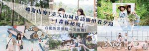 北門玩到灣裡東山+森林秘境!台南近郊景點暢遊山海!