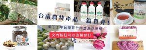 農產品台南一篇搞定!奧丁丁優質台南農產品推薦!