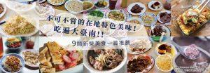 新營美食9間一次推薦!吃遍大台南美食!