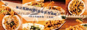 鹹酥雞4間台南店家一篇推薦!宵夜必買必吃!