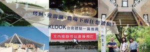 體驗台南一篇搞定!Klook優質台南行程推薦!