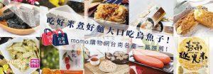 名產台南一篇搞定!momo購物網優質台南名產推薦!